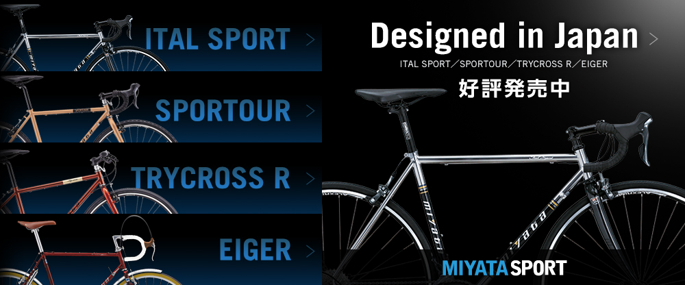 MIYATA SPORT Designed in Japan 好評発売中